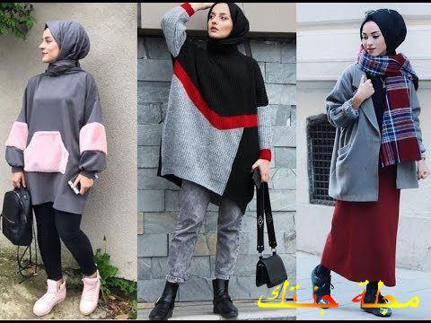 ملابس محجبات شتوية لشتاء 2020