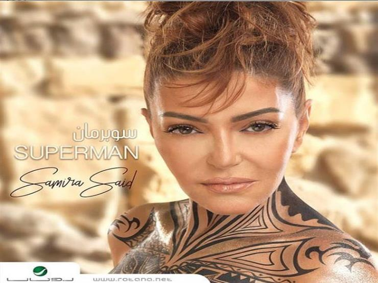 سميرة سعيد من البوم سوبر مان