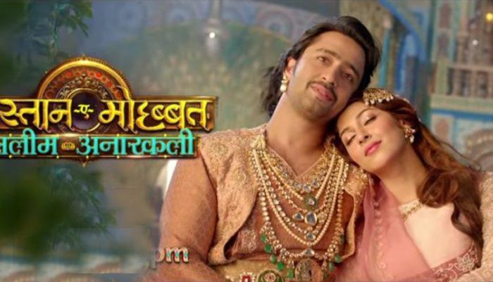 قصة مسلسل ملحمة الحب Dastaan-E-Mohabbat سليم وأناركلي