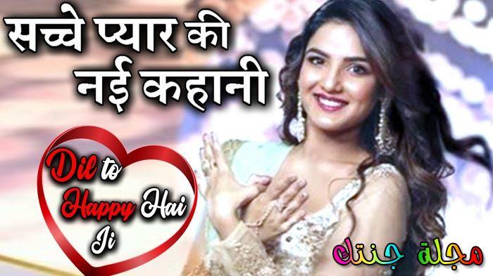 المسلسل الهندي سعادة القلب