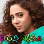 مريهان مجدي (كوكي ) صور ومعلومات كاملة عنها