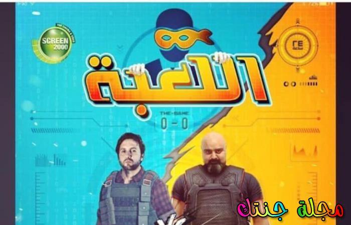 مسلسل اللعبة لشيكو وهشام ماجد قصته وابطاله