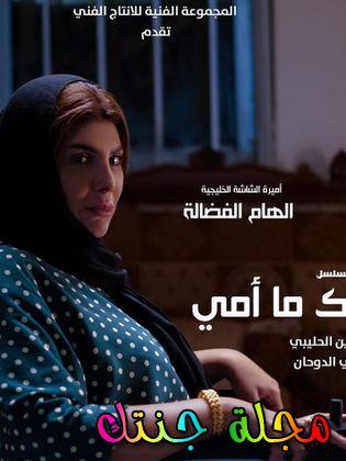 قصة مسلسل وما أدراك ما أمي أبطاله ومواعيد عرضه