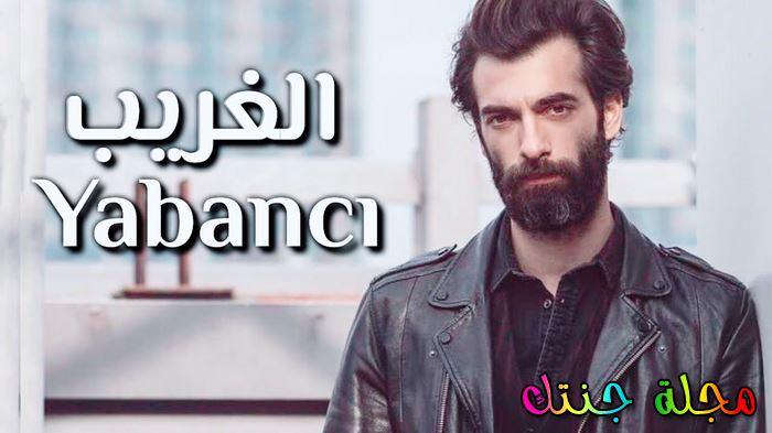 قصة مسلسل الغريب التركي قصته وابطاله ومواعيده