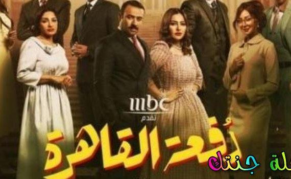 المسلسل الكويتي دفعة القاهرة