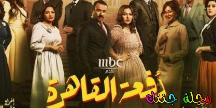 قصة مسلسل دفعة القاهرة وابطاله ومواعيد عرضه