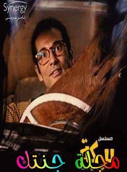 مسلسل عمرو سعد بركة