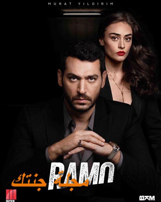 قصة مسلسل رامو ابطاله ومواعيد عرضه Ramo