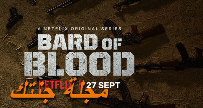 قصة مسلسل شعر ودماء وابطاله ومواعيد عرضه Bard of Blood