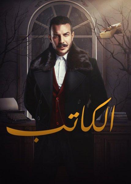 النجم باسل خياط بطل مسلسل الكاتب