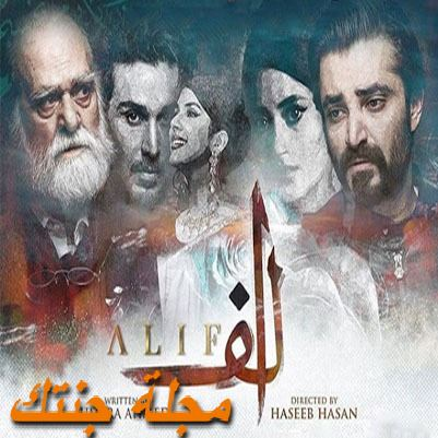 قصة مسلسل ألف Alif الباكستانيابطاله ومعلومات كثيرة عنه