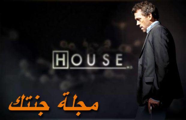قصة مسلسل دكتور هاوس التركي وابطاله ومعاد عرضه HOUSE