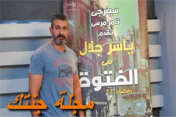 ياسر جلال بطل مسلسل الفتوة