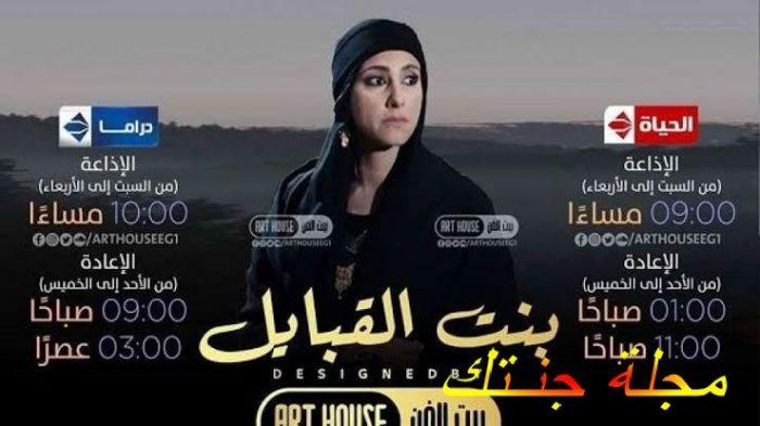 بنت القبايل على قناة الحياة