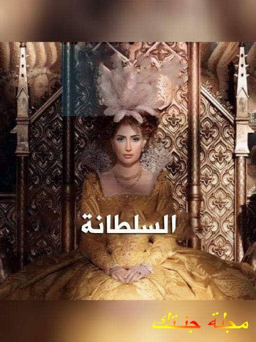 قصة مسلسل سلطانة المعز رمضان 2020 وتفاصيل كاملة عته
