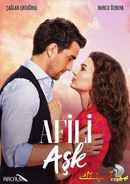 قصة مسلسل الحب ورطة ابطاله ومواعيد عرضه  Afilli ask