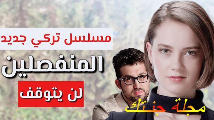 قصة مسلسل المنفصلين ابطاله ومواعيد عرضه  tutunamayanlar