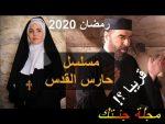 قصة مسلسل حارس القدس ابطاله ومواعيد عرضه