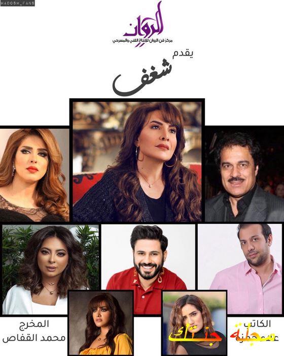 قصة مسلسل شغف رمضان 2020 أبطاله ومعاد عرضه