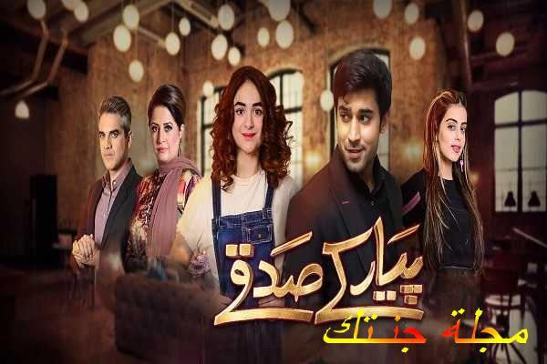 بوستر مسلسل صدقة الحب Pyar Ka Sadqay