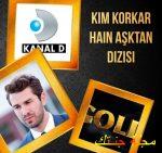 قصة مسلسل الذي يخاف من الحب الغادر ابطاله ومعاد عرضه Korkar Hain Aşktan