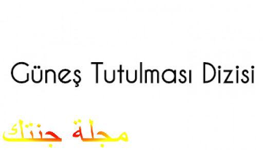 المسلسل التركي كسوف الشمس