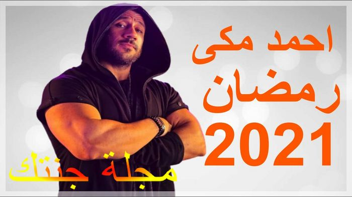 احمد مكى في مسلسل الكبير قوى 2021