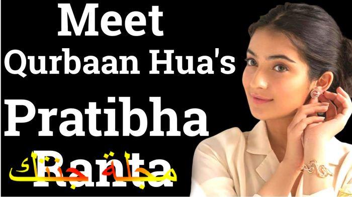 براتيبا رانتا بطلة المسلسل