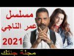 قصة مسلسل عمر الناجى و ابطاله و مواعيد عرضه