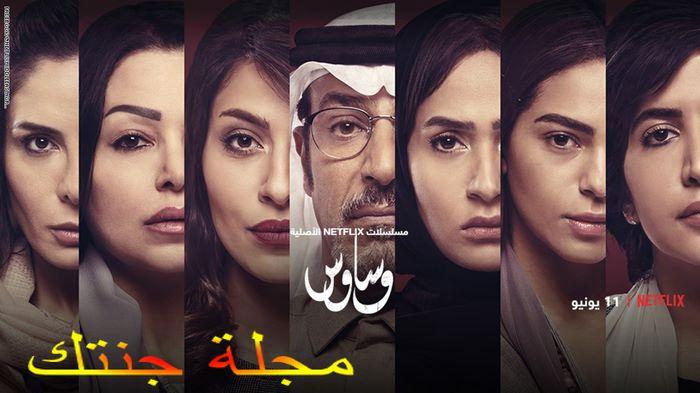 مسلسل وساوس السعودي