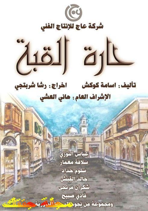 قصة مسلسل حارة القبة و ابطاله و مواعيد عرضه