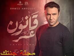 محمد العمروسي في مسلسل قانون عمر