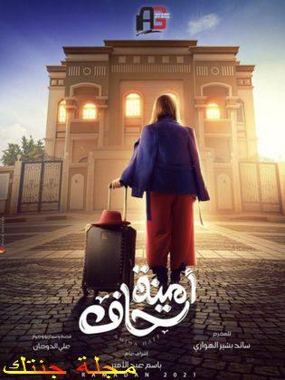 مسلسل امينة حاف رمضان 2021