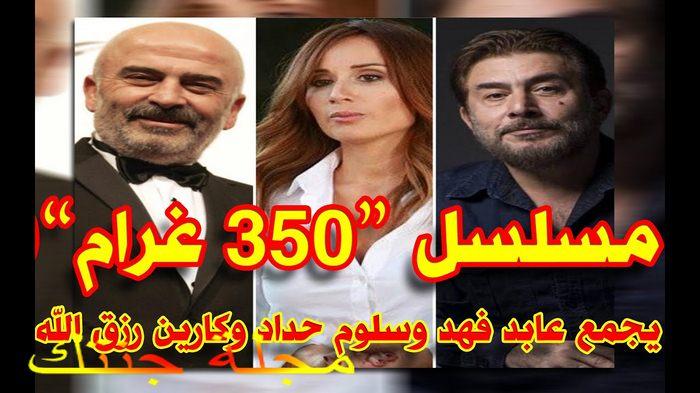 مسلسل 350 جرام رمضان 2021