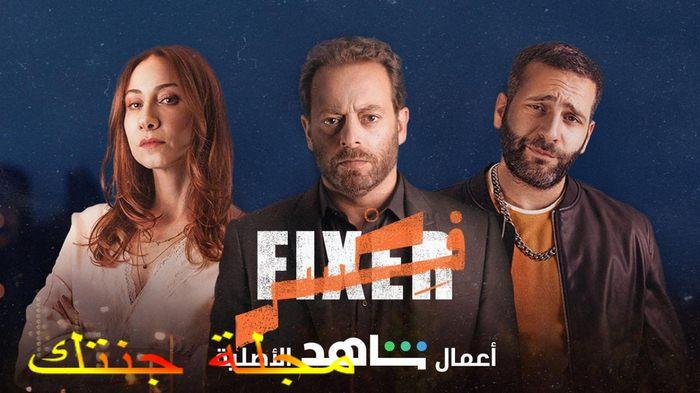 المسلسل اللبنانى فكسر