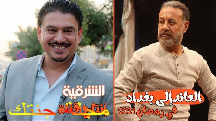 ابطال مسلسل العائد الي بغداد