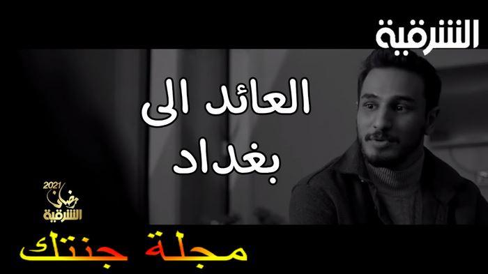 مسلسل العائد الي بغداد