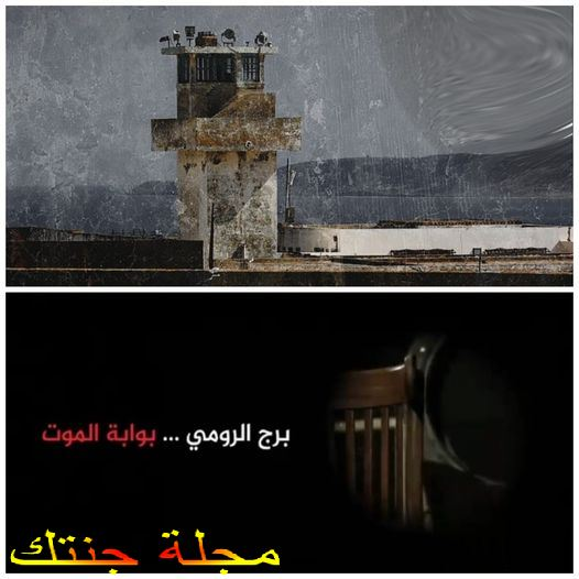مسلسل برج الرومي رمضان 2021