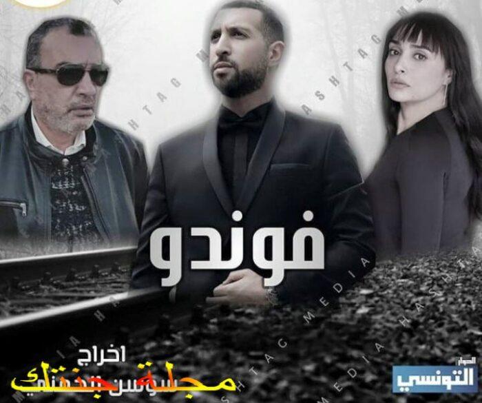 مسلسل فوندو رمضان 2021