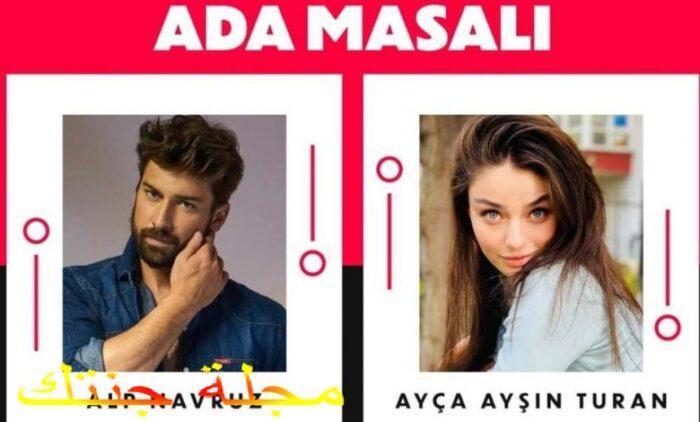 المسلسل التركي حكاية جزيرة